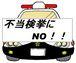 交通違反の不当検挙に「NO!」