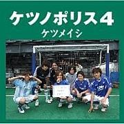 FCカモーズ