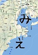 月イチ会(三重出身東京在住)