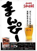 立呑み居酒屋まんぴー/下総中山