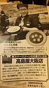 ふくふく茶寮〜てっぽう餅〜