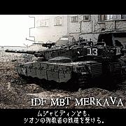 メルカヴァ(メルカバ)戦車愛好会