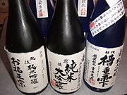彼女のお父さんが喜ぶ日本酒