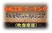 (小松)工業マーチング!!