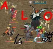 Angel Love Online ALO伝説