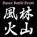 風林火山 ダンスバトルイベント