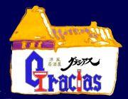 洋風居酒屋グラシアス