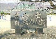 蘇原中学校