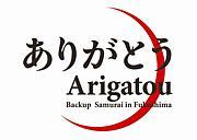 Arigatou  Samurai