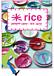 米 rice