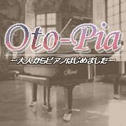 大人からピアノはじめました