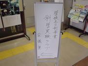 科学実験クラブ in iizuka