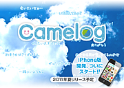 Camelog【カメログ】