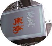 ★餃子専門 東亭★