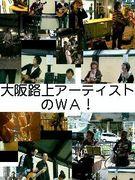大阪路上アーティストのWA!