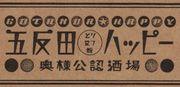 五反田ハッピー