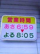 長野県個人経営商店街