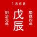 戊辰役戦史