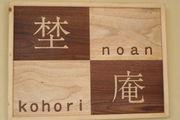 **kohori**埜庵