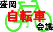 盛岡自転車会議