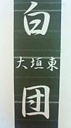 平成19年度大垣東高校34代目白団