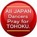 東日本地震支援by全国踊り子