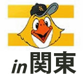 関東のホークスファン