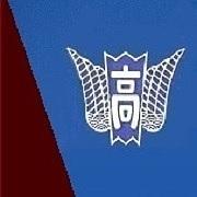 静岡県立磐田西高等学校