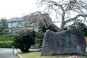 沖縄県立名護商業高等学校