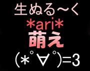 *ari*に萌える会