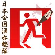 日本全国酒呑魅隊