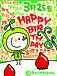 1990年3月25日生まれ!
