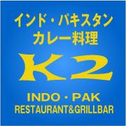 インド・パキスタン料理 K2