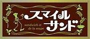 石垣島でスマイルサンド♪
