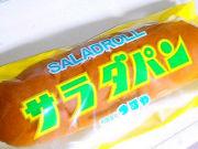 サラダパン [つるや]