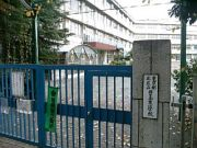 北区立豊島東小学校