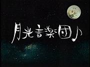 月光音楽団♪