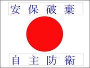 日米安保を破棄し自主防衛を!