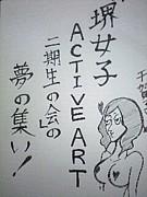 堺女子高校ActiveArt二期生