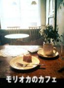 モリオカのカフェ