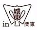 秋田市立城東中学校卒業生in関東