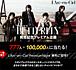 L'Arc〜en〜Ciel Premium Night