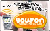 YouFon+NOKIAで無料通話しよう