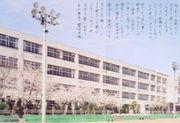 昭和町立 押原中学校