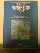 愛媛大学応用化学科