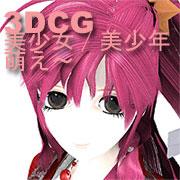 3DCG美少女/美少年
