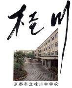 京都市立桂川中学校