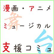 漫画・アニメミュージカル協力