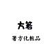【はしかた】箸方化粧品