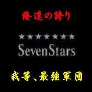 We Love SevenStars!!
